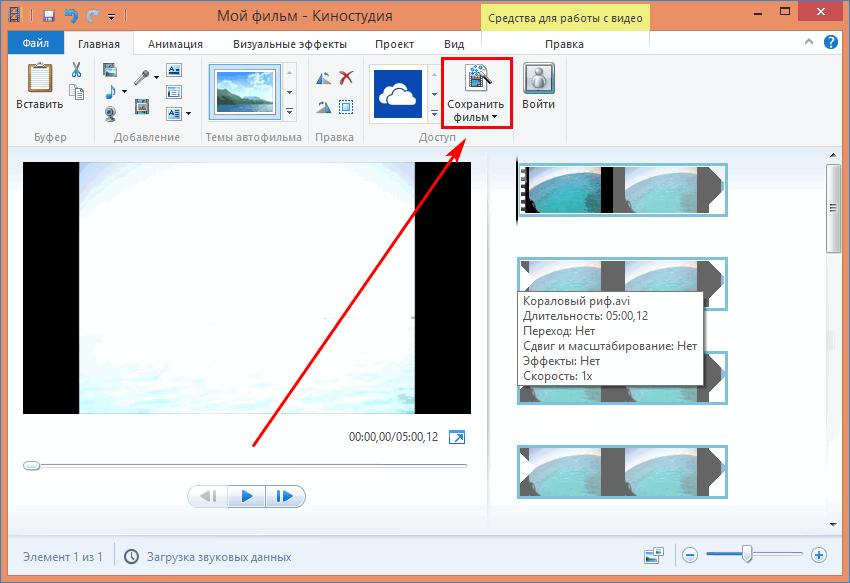 Сохранение в MP4 в Киностудии Windows Live
