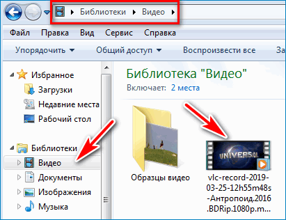 Сохраненный файл VLC