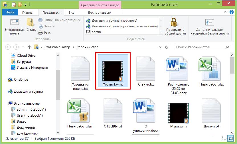 Сохраненный видео-файл с веб-камеры через Windows Live