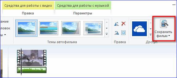 Сохранить изменения в клипе windows live