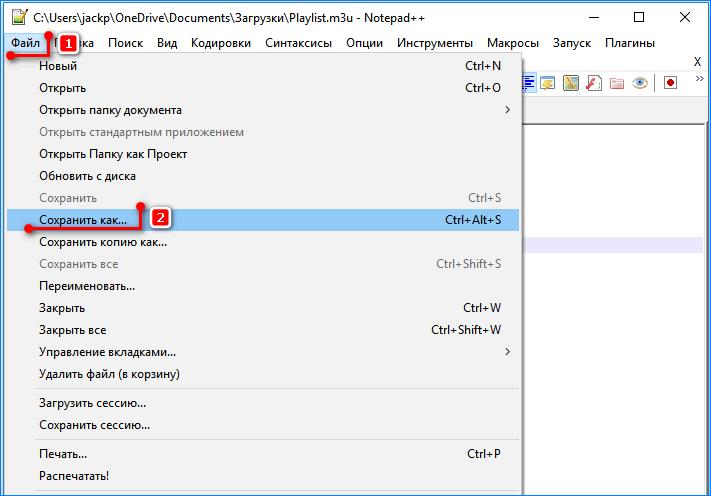 Создание нового плейлиста в Notepad++