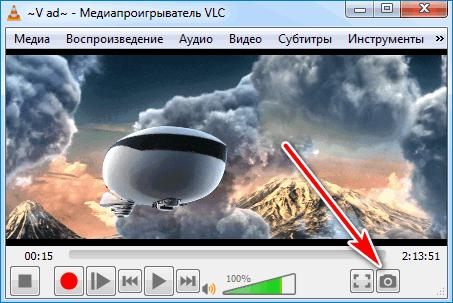 Создание скриншота VLC