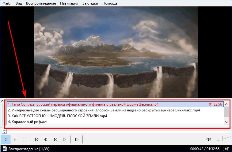 Список воспроизведения в Media Player Classic для Mac OS
