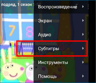 Субтитры в MX player