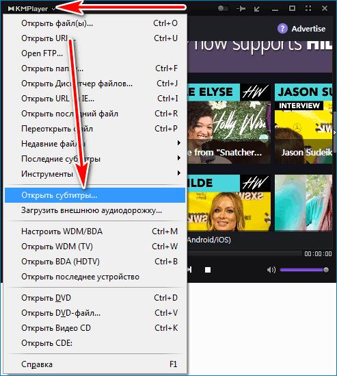 Субтитры KMPlayer