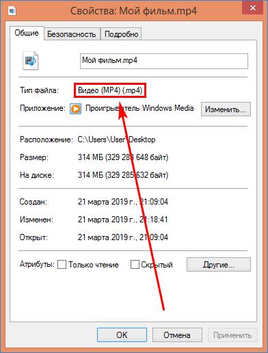 Свойства MP4-файла после сохранения в Windows Live