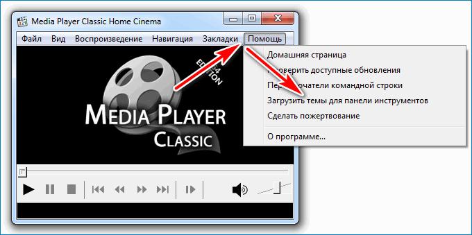 Темы для панели инструментов Media Player Classic
