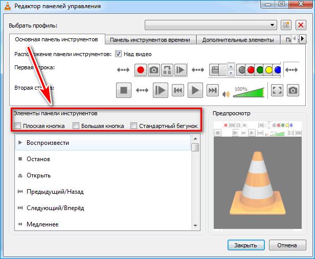 Тип кнопки VLC