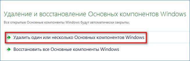 Удаление Киностудии Windows Live