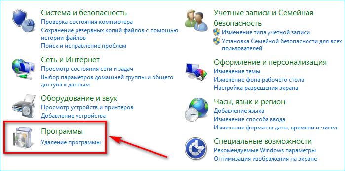 Удаление программы чере панель инструментов