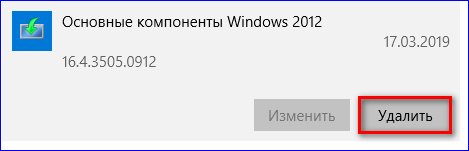 Удалить полностью Movie Maker с Windows 7