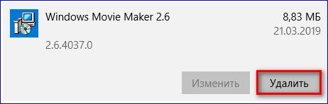 Удалить Windows Movie Maker с ПК