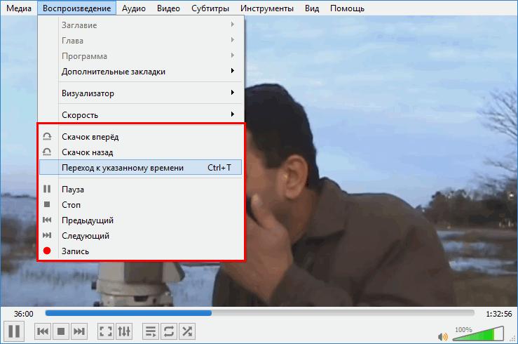Управление перемоткой в VLC Media Player на Mac OS