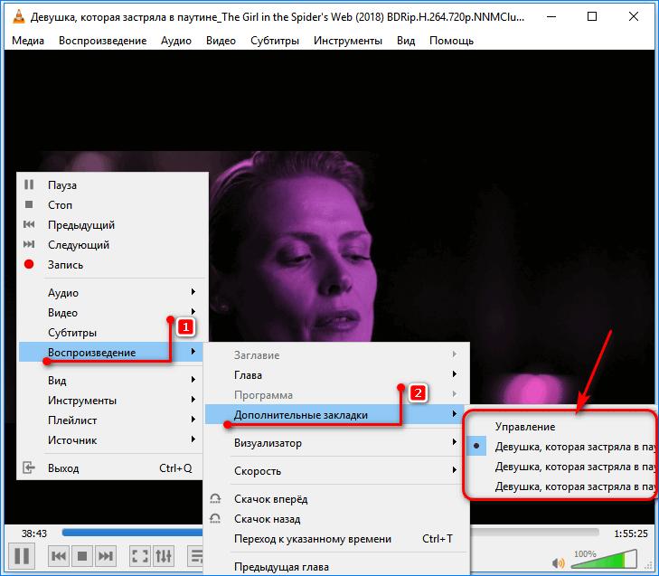 Управление списком закладок в VLC