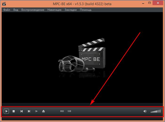 Управляющие кнопки Media Player Classic BE