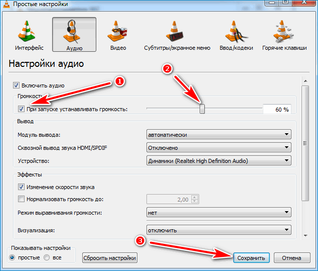 Установка громкости VLC