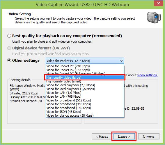 Установка качества видеосъемки в Windows Movie Maker