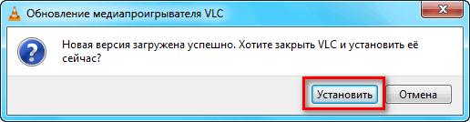 Установка новой версии VLC Media Player