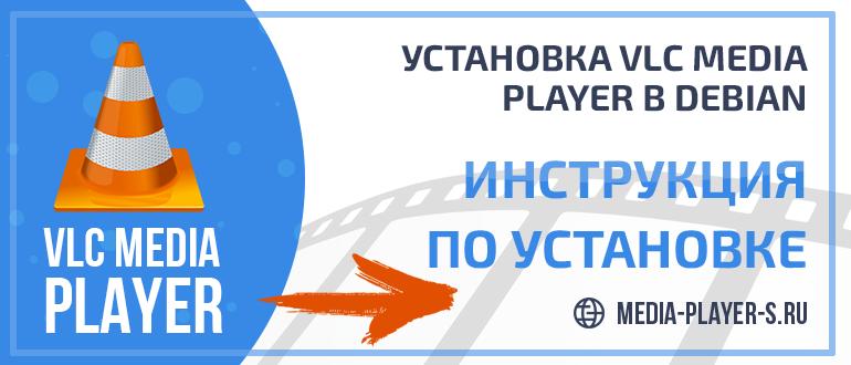 Установка VLC Media Player в Debian
