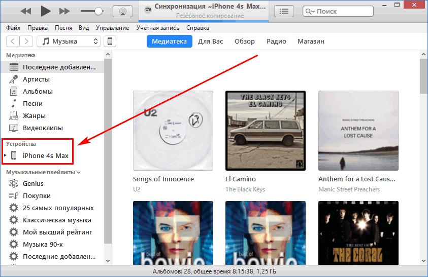 Устройство iPhone в меню программы iTunes