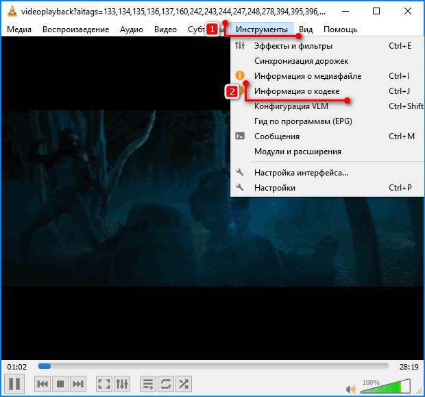 Вход в раздел информации о кодеке в VLC