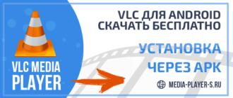 VLC для Android - скачать APK файл бесплатно