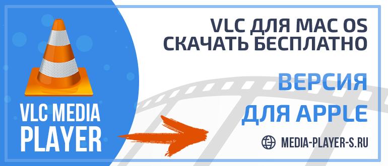 VLC для Mac OS - скачать Плеер бесплатно