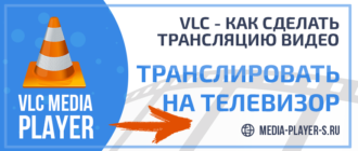 VLC - как сделать трансляцию видео на телевизор