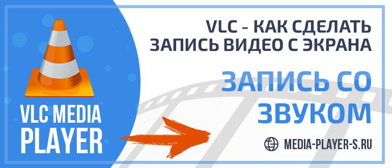 VLC - как сделать запись видео с экрана со звуком