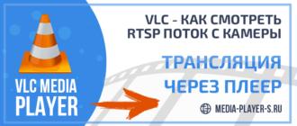 VLC - как смотреть RTSP поток с камеры