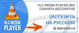 VLC Media Player 360 - скачать бесплатно