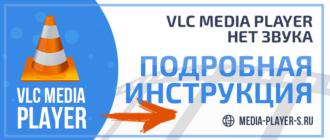 VLC Media Player нет звука - что делать и как исправить