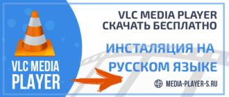 VLC Media Player - скачать медиаПлеер бесплатно на русском языке