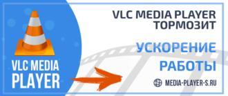 VLC Media Player тормозит при проигрывании - что делать