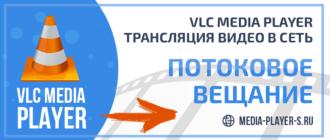 VLC Media Player - трансляция видео в сеть