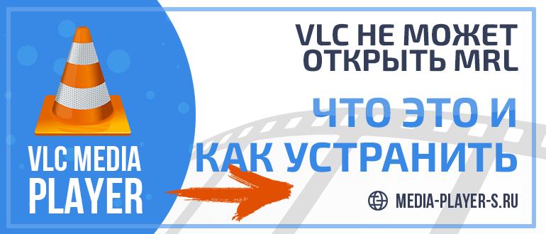 VLC не может открыть MRL - что это и как устранить