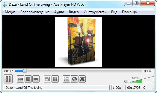 Воспроизведение аудиофайла VLC Media Player