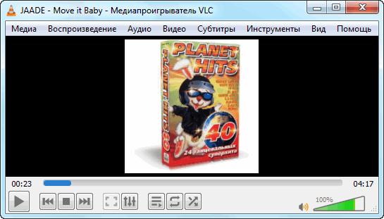 Воспроизведение аудиофайлов VLC Media Player