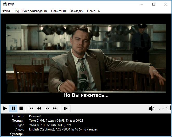 Воспроизведение файла с локальными субтитрами в Media Player Classic