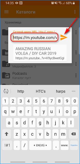 Воспроизведение видео с Youtube в мобильном приложении VLC