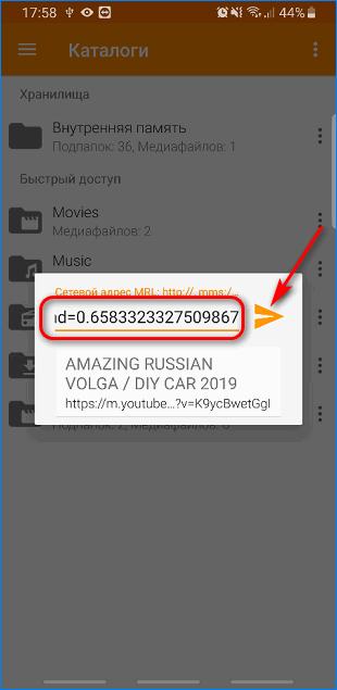 Воспроизведение фильма по ссылке в мобильном VLC