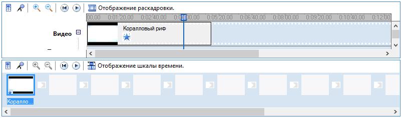 Временная шкала и раскадровка в Windows Movie Maker 2.6