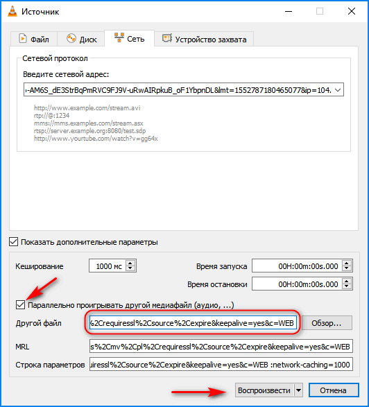 Ввод ссылки на аудио и воспроизведение ролика в VLC