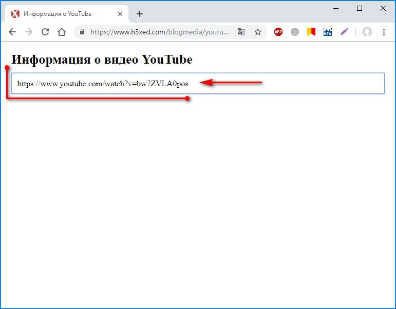 Ввод ссылки в сервисе Youtube Video Info