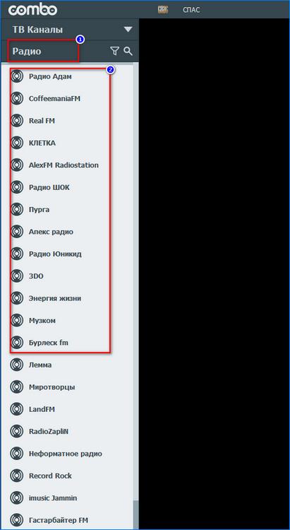 Выбираем радиостанцию в ComboPlayer