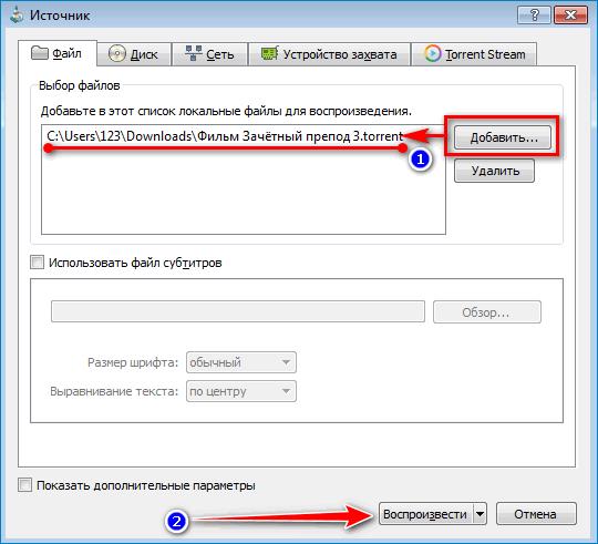 Выбор файла и его воспроизведение в VLC TS