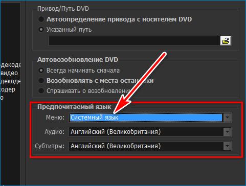 Выбор языка KMPlayer