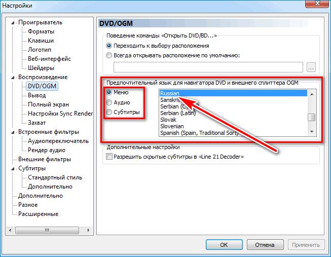 Выбор языка Media Player Classic