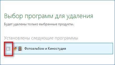 Выбор Киностудии Windows Live