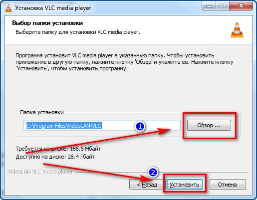 Выбор места установки VLC Media Player